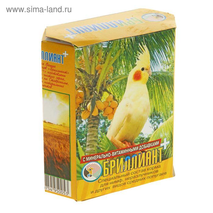 """Корм для средних попугаев """"БРИЛЛИАНТ"""" с растительно-минеральными добавками, 500 г"""