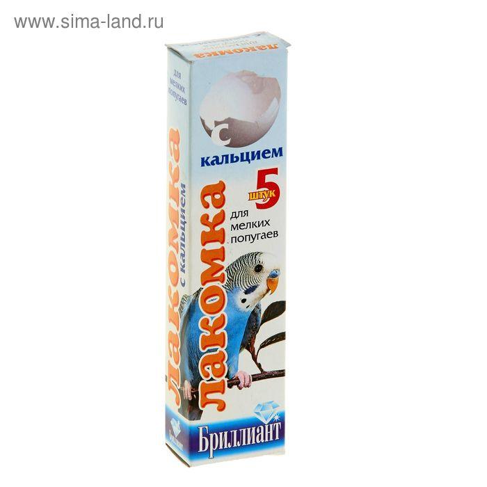 """Лакомка для попугаев """"БРИЛЛИАНТ"""" с кальцием, 5 шт, 80 гр"""
