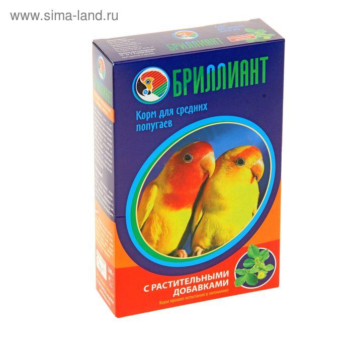 """Корм для средних попугаев """"Бриллиант люкс new"""" с растительными добавками, 500 гр"""