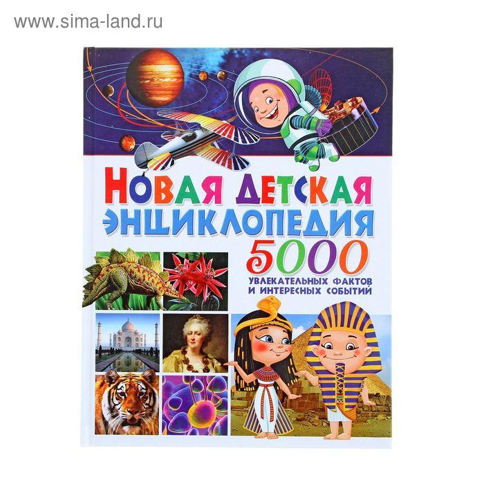 Новая детская энциклопедия. 5 000 увлекательных фактов и интересных событий. Автор: Аутиери С. 11096