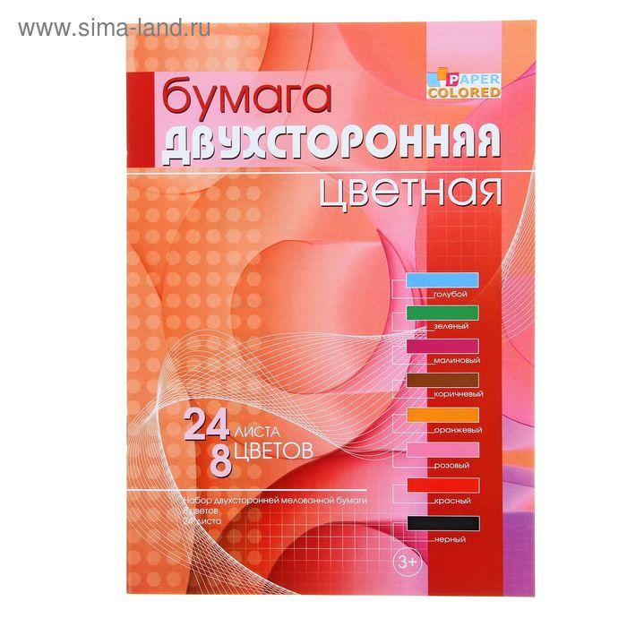 Бумага цветная двухсторонняя А4, 24 листа, 8 цветов, мелованная