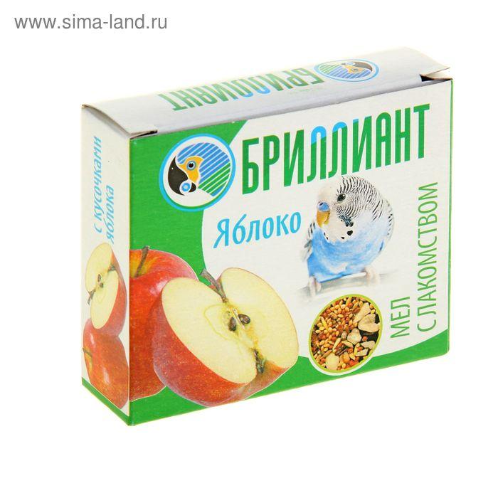 "Мел для птиц  ""БРИЛЛИАНТ"" с лакомкой яблоко, 35 гр"