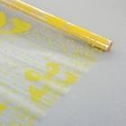 """Пленка для цветов и подарков """"Бабочки"""" желтый 0.7 х 7 м, 40 мкм"""