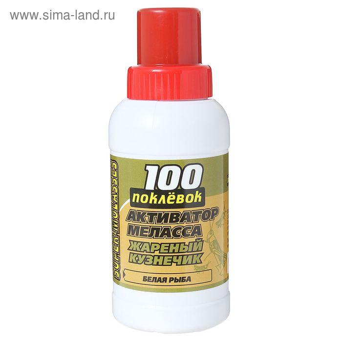 """Меласса """"100 Поклёвок"""" Жареный кузнечик, объем 250 мл."""