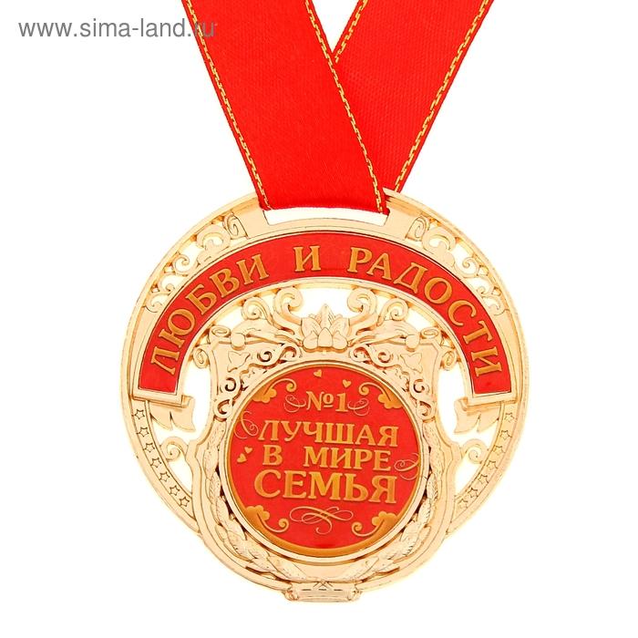 """Медаль в коробке """"Лучшая в мире семья"""""""