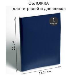 Обложка ПВХ 210 х 345 мм, 110 мкм, для тетрадей