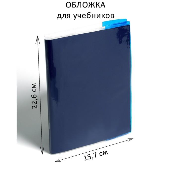 Обложка ПВХ 225 х 320 мм, 110 мкм, для учебников старших классов, цветной клапан