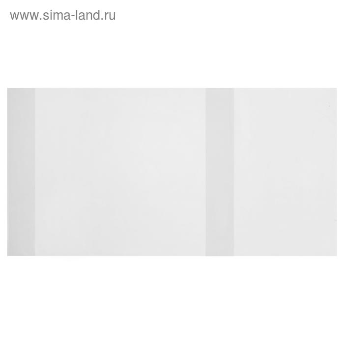 Обложка 305*595мм 150мкм ПЭ, для учебников формата А4, универсальная
