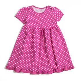 Платье с коротким рукавом для девочки, рост 104 см (4 года), цвет микс/набивка Л365