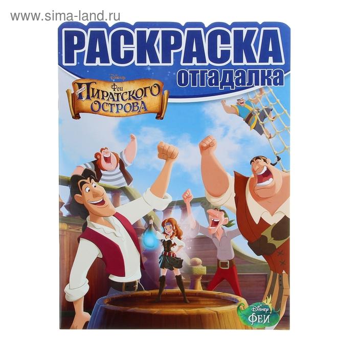 """Раскраска-отгадалка """"Феи: Загадка пиратского острова"""" Disney"""