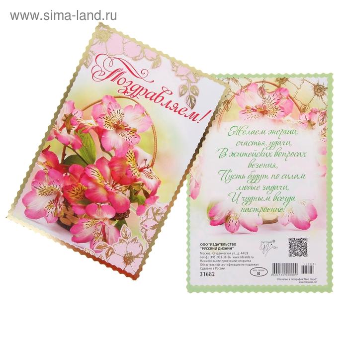 """Открытка карточка """"Поздравляем!"""", цветы в корзинке"""