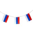"""Флаги навесные """"Триколор"""", 2,5 м, набор 10 шт. по 10 × 15 см"""