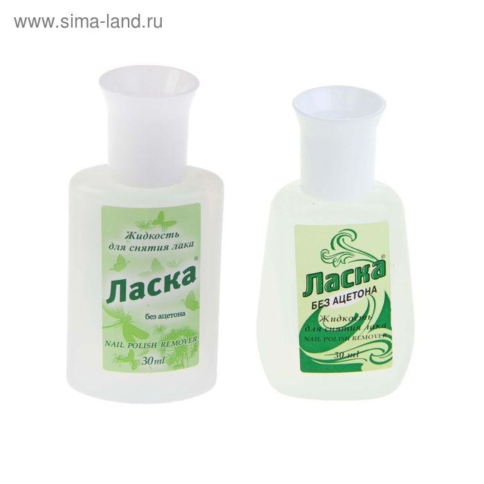 """Жидкость для снятия лака без ацетона """"Ласка"""" в пластиковом флаконе, 30 мл"""