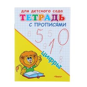"""Тетрадь с прописями для детского сада """"Цифры"""""""