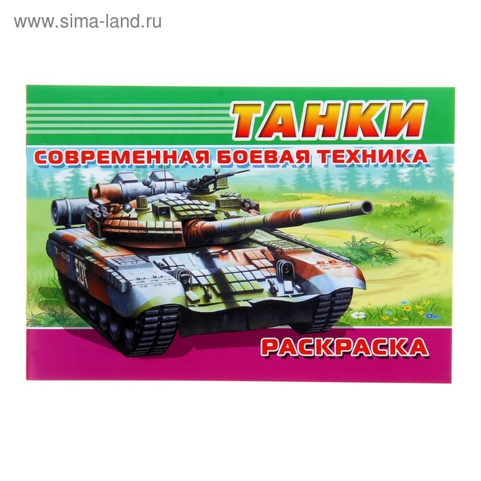 """Раскраска Современная военная техника """"Танки"""""""