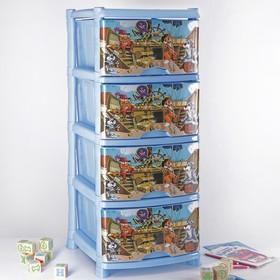 Комод для игрушек 'Пираты', 4 выдвижных ящика, цвет голубой Ош