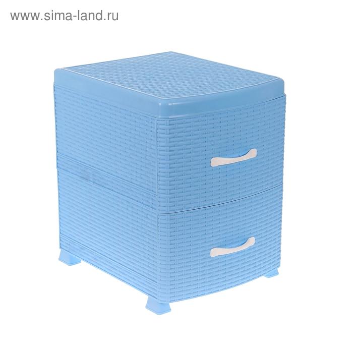 """Комод 2 секции """"Ротанг"""", цвет голубой"""