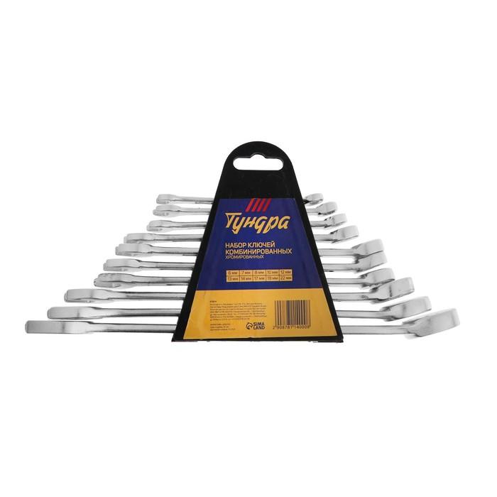 Набор ключей комбинированных TUNDRA basic, холдер, хромированный, 10 шт, 6-22 мм
