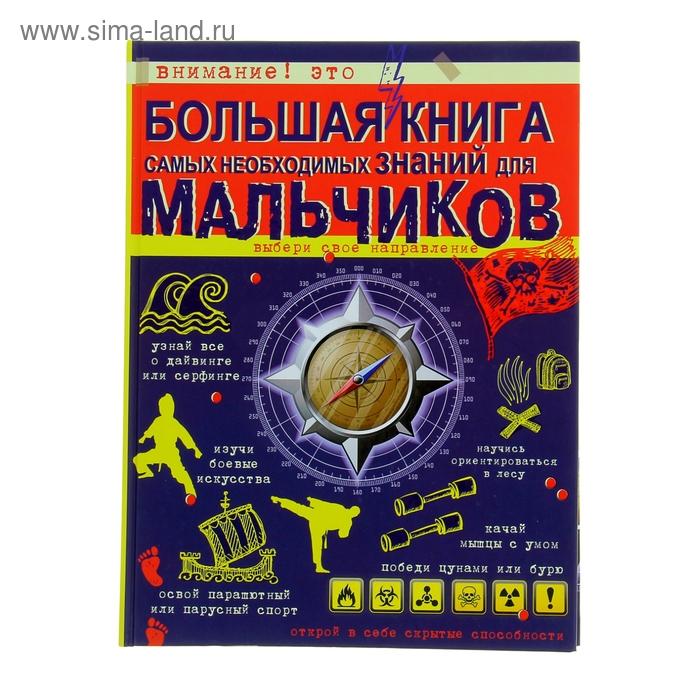 Большая книга самых необходимых знаний для мальчиков. автор: Цеханский С.П.