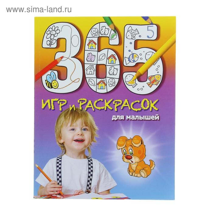 365 игр и раскрасок для малышей.