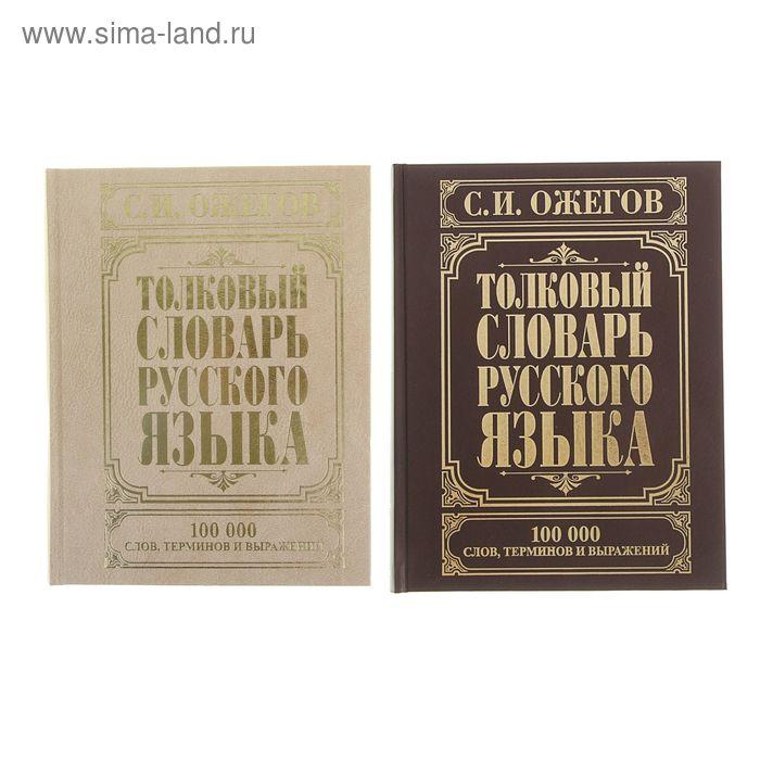 Толковый словарь русского языка. автор: Ожегов С.И.