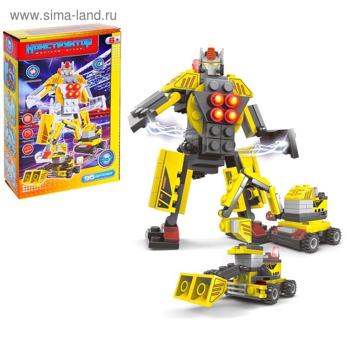 """Конструктор-Робот-трансформер 3в1 """"Строительная техника"""", 95 деталей"""