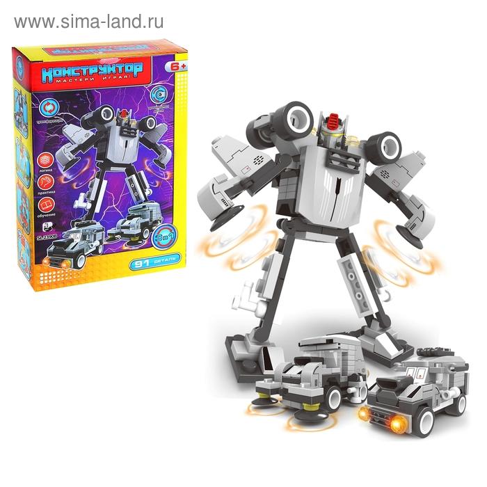 """Конструктор Робот-трансформер 3в1 """"Космический патруль"""", 91 деталь"""