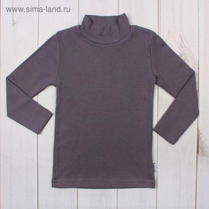 Фуфайка детская, рост 110-116 см (32), цвет темно-серый 745