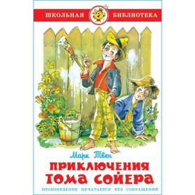 Приключения Тома Сойера. Автор: Твен.М