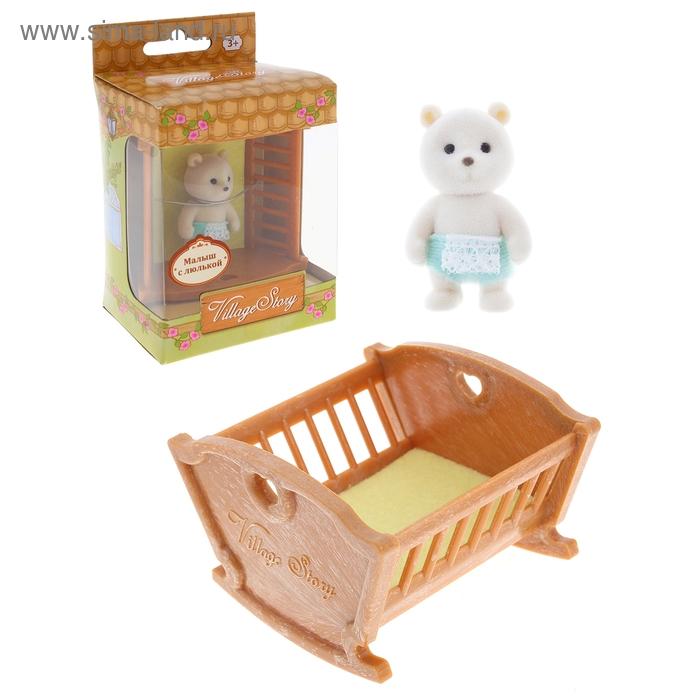 Игровой набор «Малыш медвежонок с кроваткой»