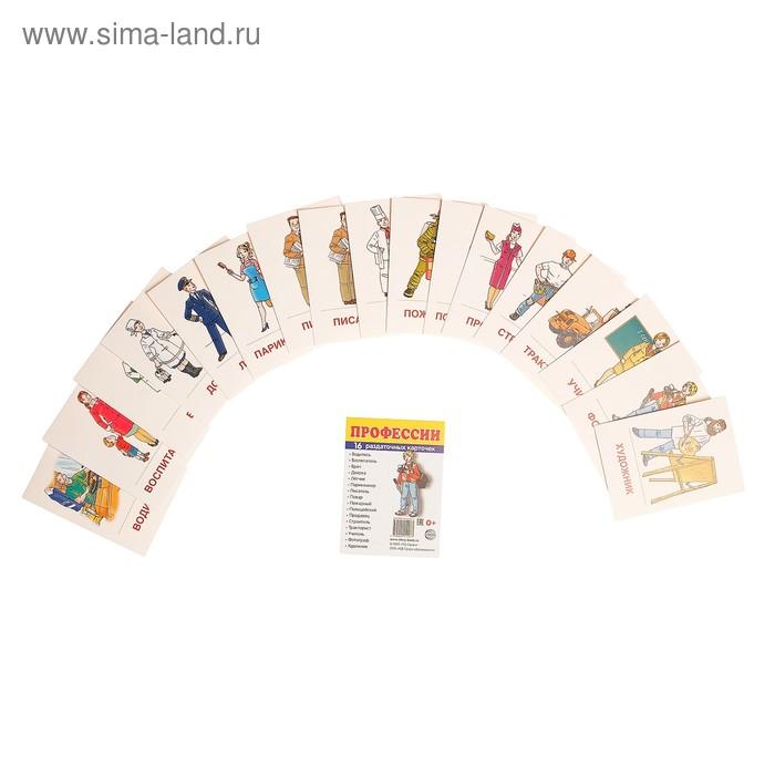 """Карточки обучающие """"Профессии"""" 16 шт. 6,3 х 8,7 см"""