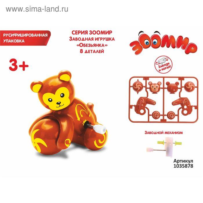 """Игрушка-конструктор """"Обезьянка"""", заводная, 8 деталей"""