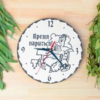 """Часы банные """"Время  париться!"""" на скамейке, Ø25 см"""