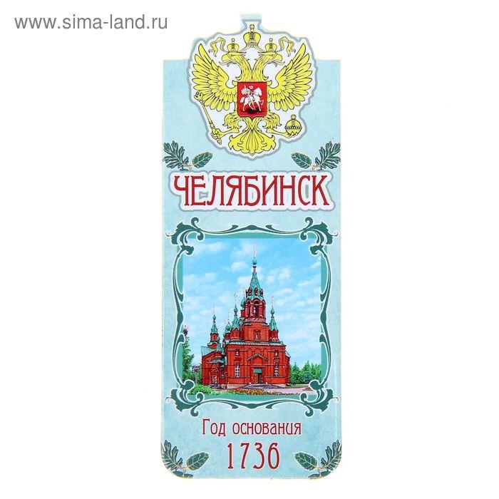 """Закладка магнитная """"Челябинск"""""""