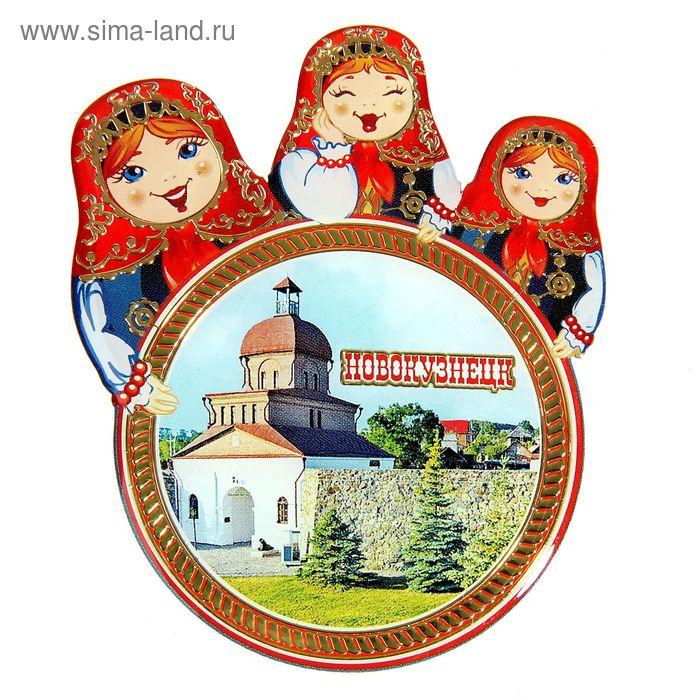 "Магнит с матрёшками ""Новокузнецк"""