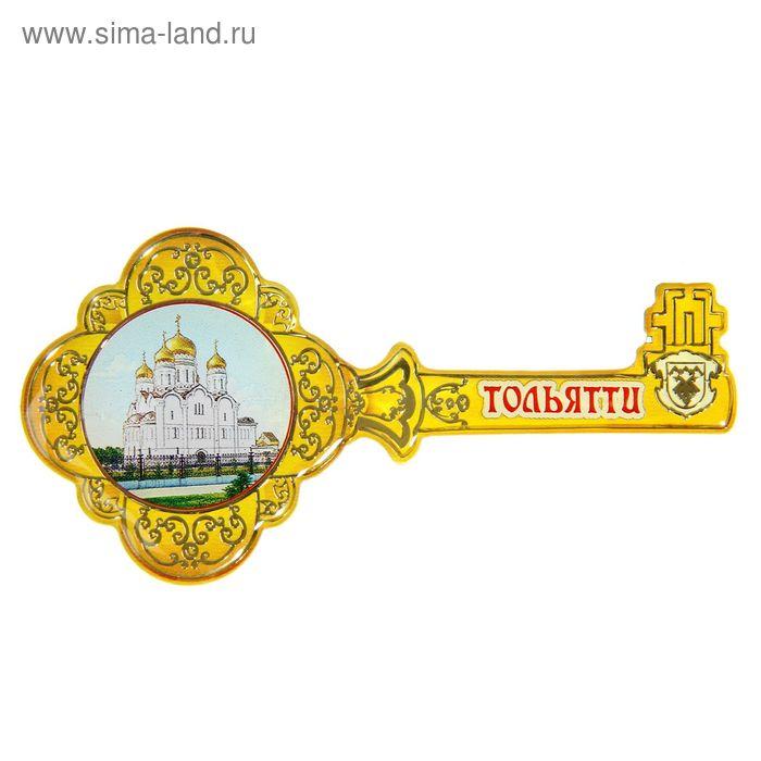 """Магнит в форме ключа """"Тольятти"""""""