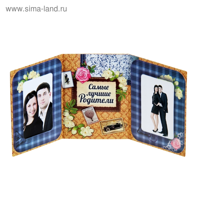 """Фоторамка-триптих """"Самые лучшие родители"""""""