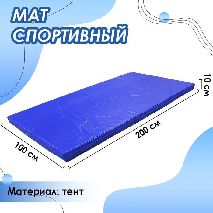 Мат гимнастический, цвет синий, высота 10 см