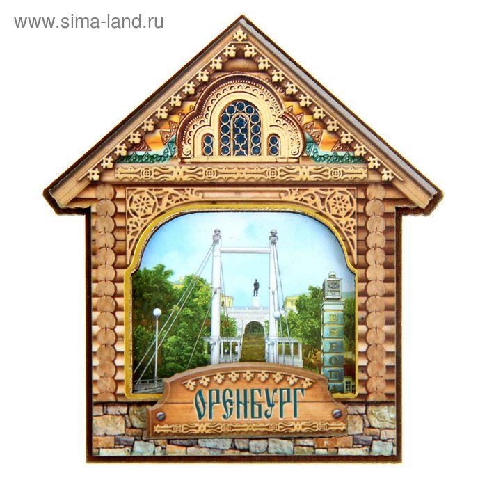 """Магнит в форме домика """"Оренбург"""""""