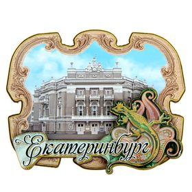 Магнит 'Екатеринбург. Театр оперы и балета' Ош