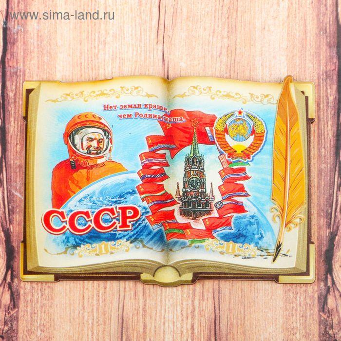 """Магнит в форме книги """"СССР"""""""