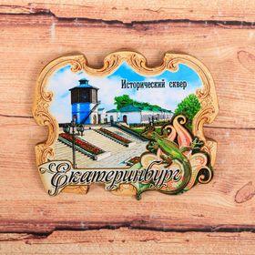 Магнит 'Екатеринбург. Исторический сквер' Ош