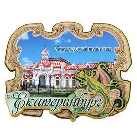 Магнит «Екатеринбург. Железнодорожный музей-вокзал» Ош