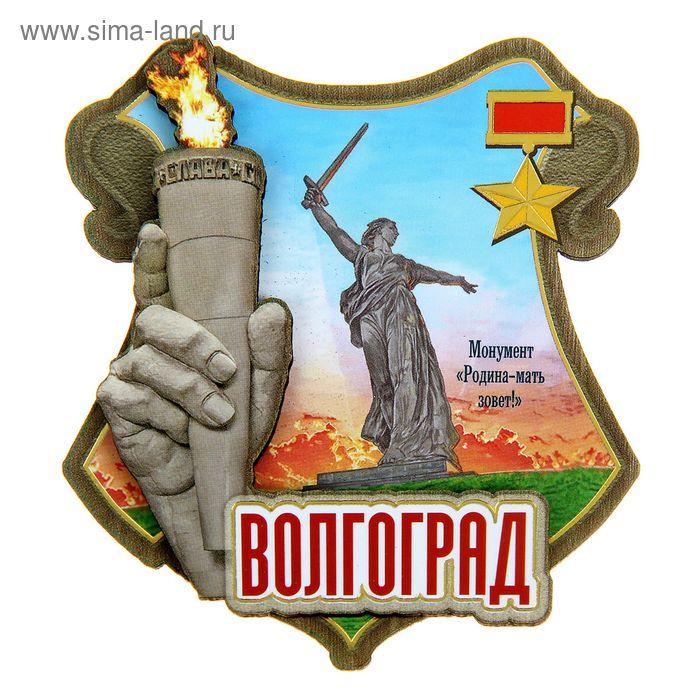"Магнит ""Волгоград. Монумент ""Родина-мать зовет!"""