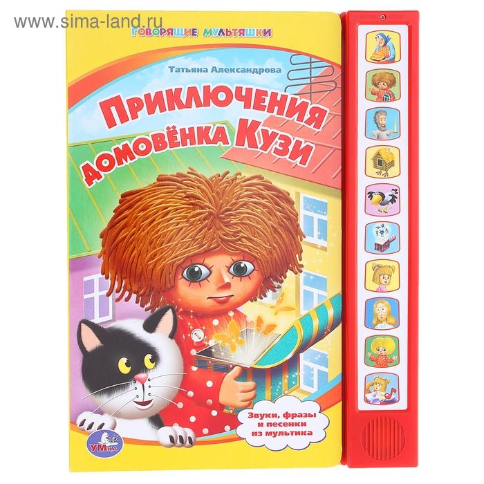 """Книга """"Приключения домовенка Кузи"""", музыкальная, 10 страниц"""