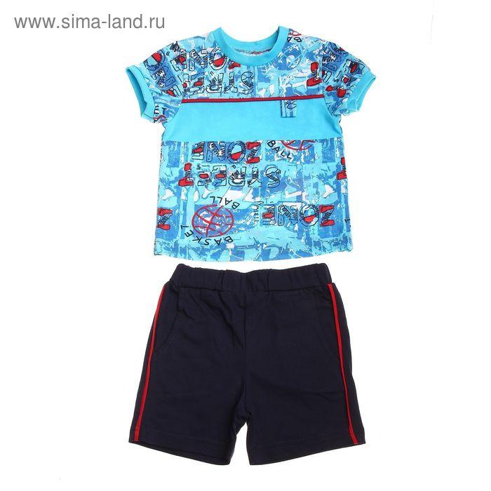 Комплект для мальчика (футболка+шорты), рост 80 см (12 мес), цвет тёмно-синий (арт. Н367)