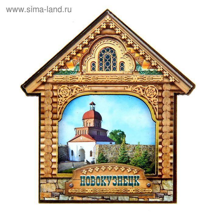 "Магнит в форме домика ""Новокузнецк"""