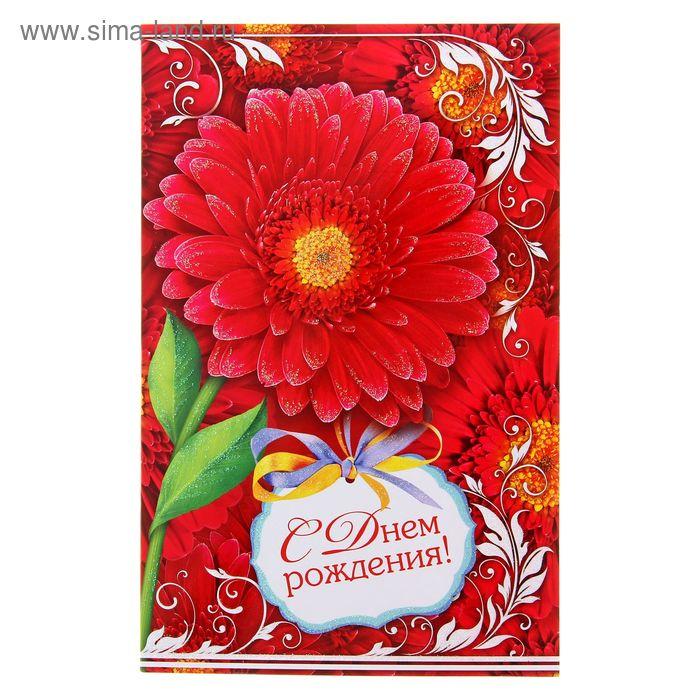 """Открытка объемная """"С Днем рождения!"""", красный цветок, бабочка"""