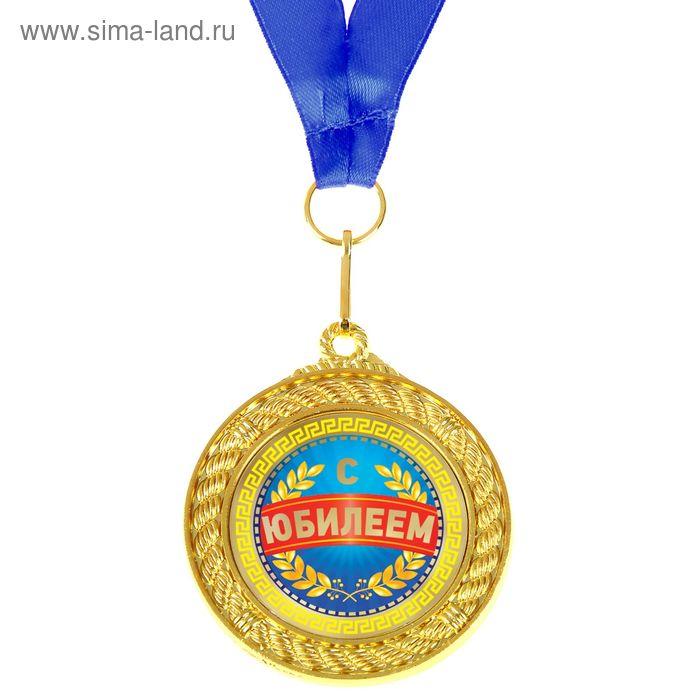"Медаль двухсторонняя ""С Юбилеем"""