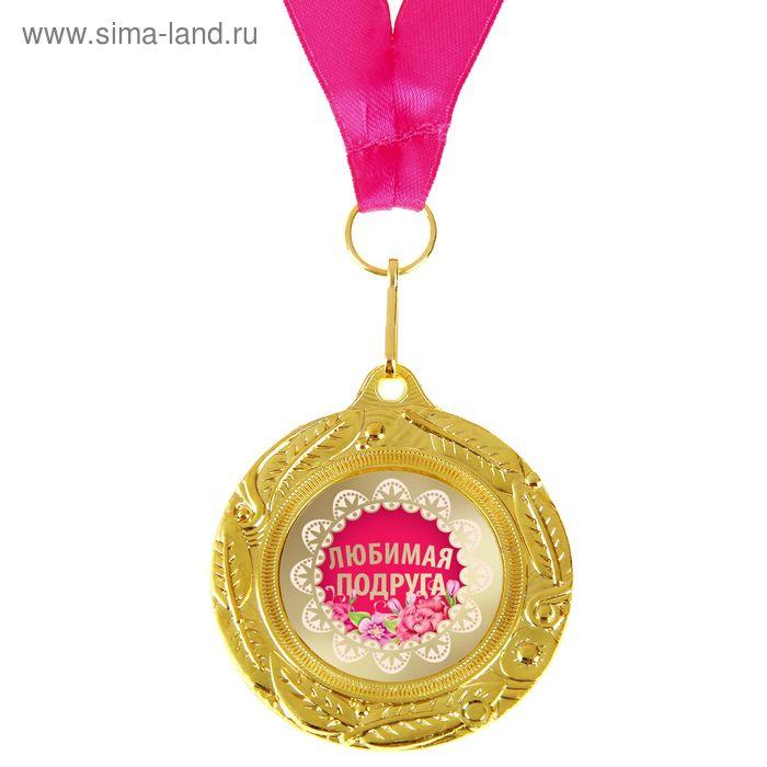 """Медаль двухсторонняя """"Любимая подруга"""""""